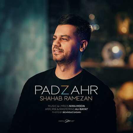 دانلود آهنگ من جفت و جورم با تو مسکنی با حرفاتو شهاب رمضان