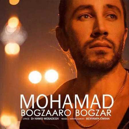 دانلود آهنگ مرا با یک جهان اندوه جانسوز تو ای نامهربان بگذار و بگذر از محمد