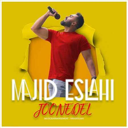 دانلود آهنگ من برم برم برم قربون نگات بشم مجید اصلاحی
