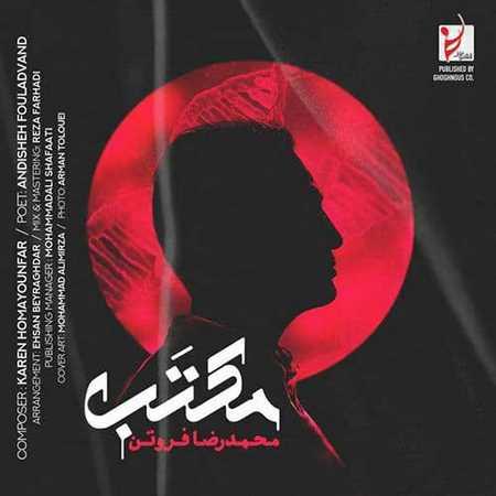 دانلود آهنگ محمدرضا فروتن بنام مکتب Mp3