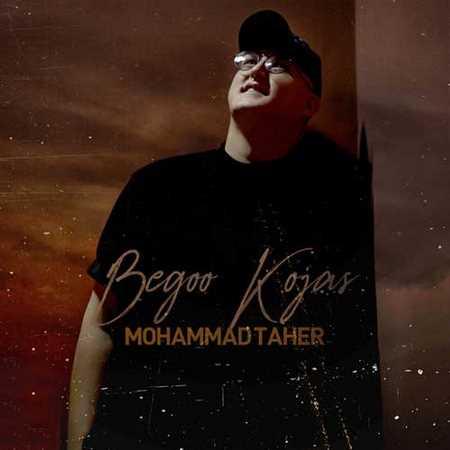 دانلود آهنگ بگو کجاس اونی قبل خواب موزیکامو گوش میداد محمد طاهر