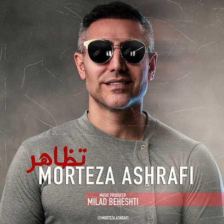 دانلود آهنگ تظاهر کردم خوشحالم کسی نفهمه حال بدمو مرتضی اشرفی