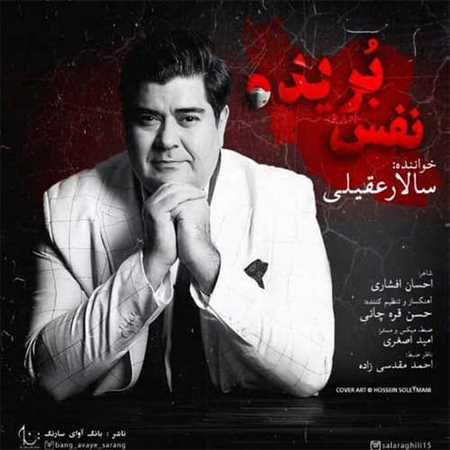 دانلود آهنگ ایران من عاشقانه از تو میخوانم سالار عقیلی